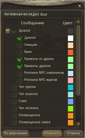 http://aion.vizbe.ru/images/chat_options.jpg