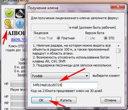 Aion 3.5.0 (Обновление 30-10-2012)