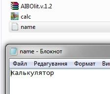 http://aion.vizbe.ru/images/rename.jpg