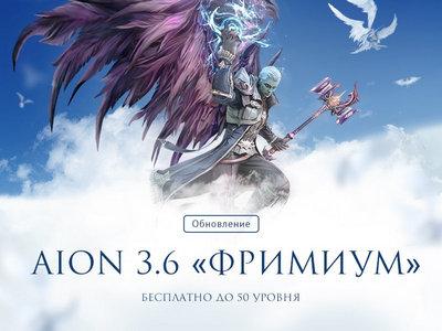 "AION 3.6 ""Фримиум"" - обновлен"